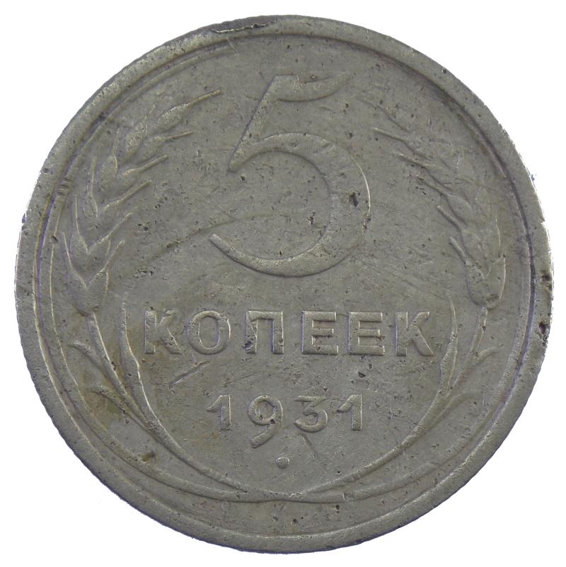 5 копеек 1931 года арт. 30332