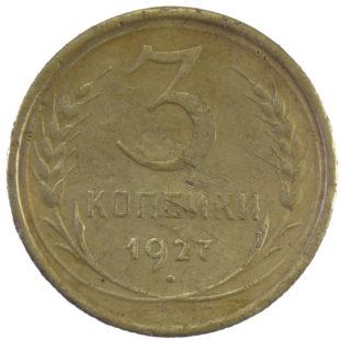 3 копейки 1927 г.