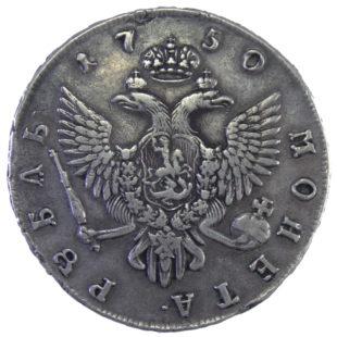 1 рубль 1750 г. СПБ.
