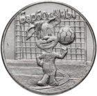 25 рублей 2020 г. «Барбоскины» Серия «Российская (Советская) мультипликация».