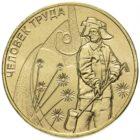 10 рублей 2020 г. «Человек труда»