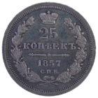 25 копеек 1857 г. СПБ ФБ.
