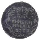 Гривенник 1771 г. СПБ.