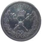 1 рубль 1896 г. (АГ). Коронация императора Николая II.
