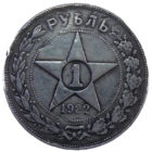 1 рубль 1922 г. (ПЛ)