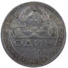 1 рубль 1924 г. (ПЛ)