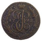 5 копеек 1792 г. АМ