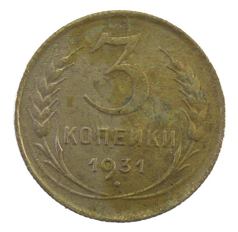 3 копейки 1931 года арт. 30508