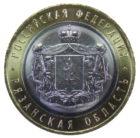 10 рублей Рязанская область