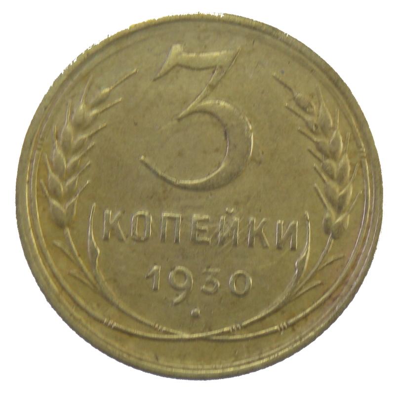 3 копейки 1930 г.