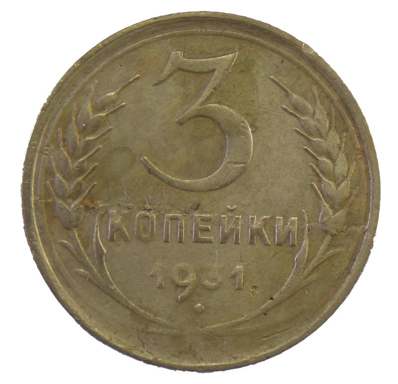 3 копейки 1931 года арт. 30484