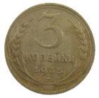 3 копейки 1935 года арт. 30502