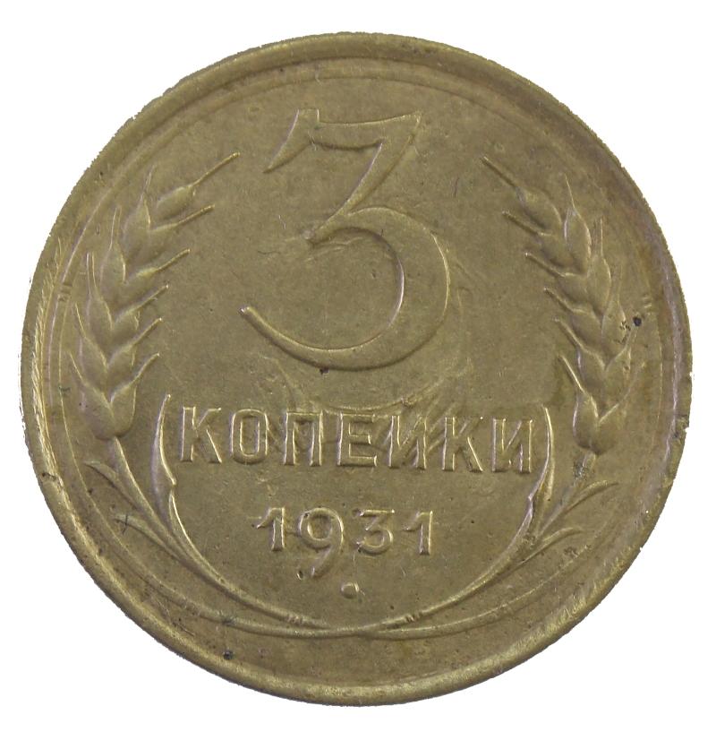 3 копейки 1931 года арт. 30519