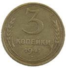 3 копейки 1941 года арт. 30531