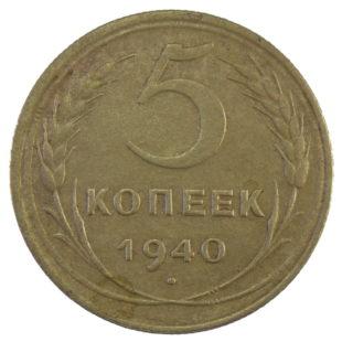 5 копеек 1940 г.