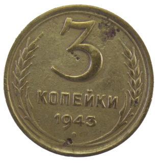 3 копейки 1943 год