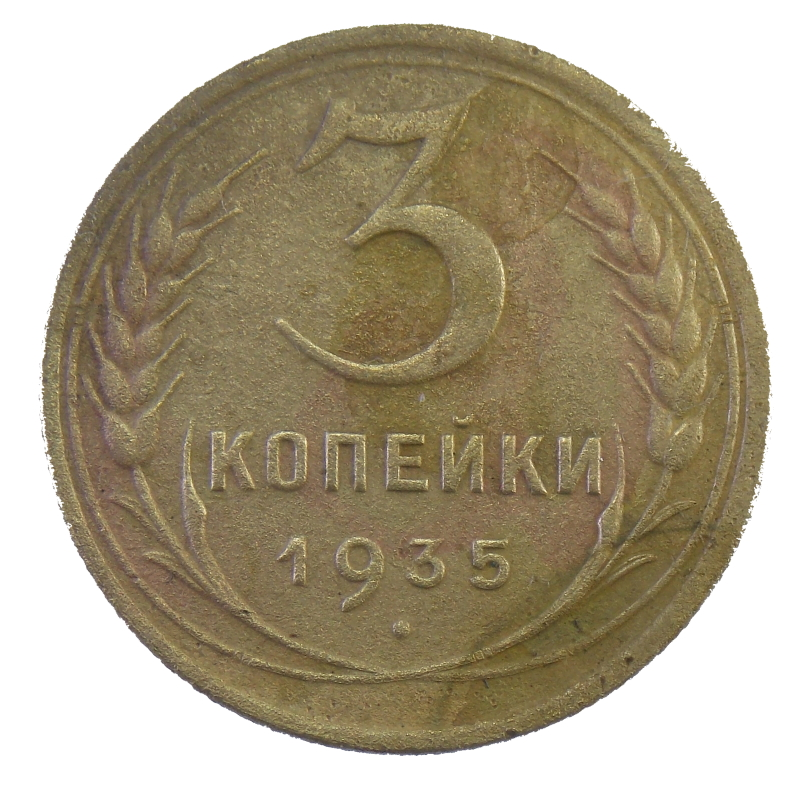 3 копейки 1935 года арт. 30503