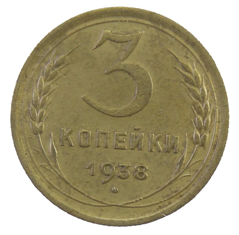 3 копейки 1938 года арт. 30510
