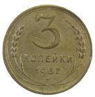 3 копейки 1937 год
