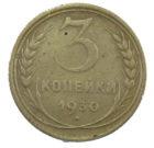 3 копейки 1930 года арт. 30542