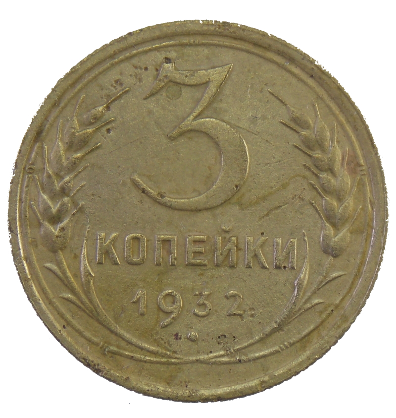 3 копейки 1932 года арт. 30468