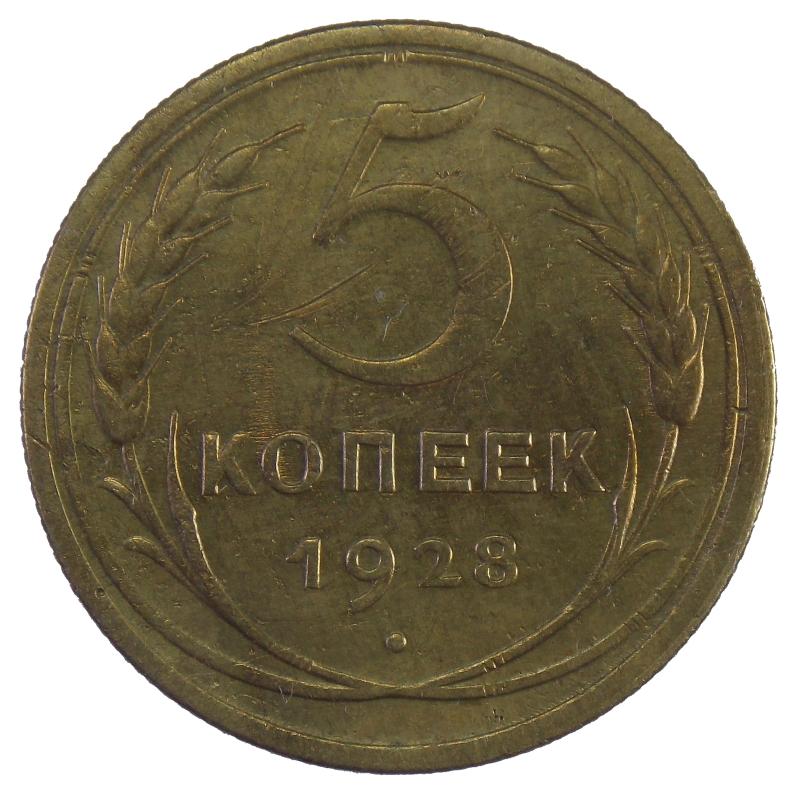 5 копеек 1928 года арт. 30420