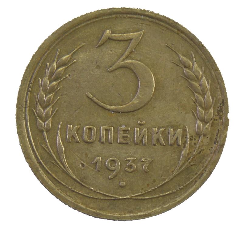 3 копейки 1937 года арт. 30486