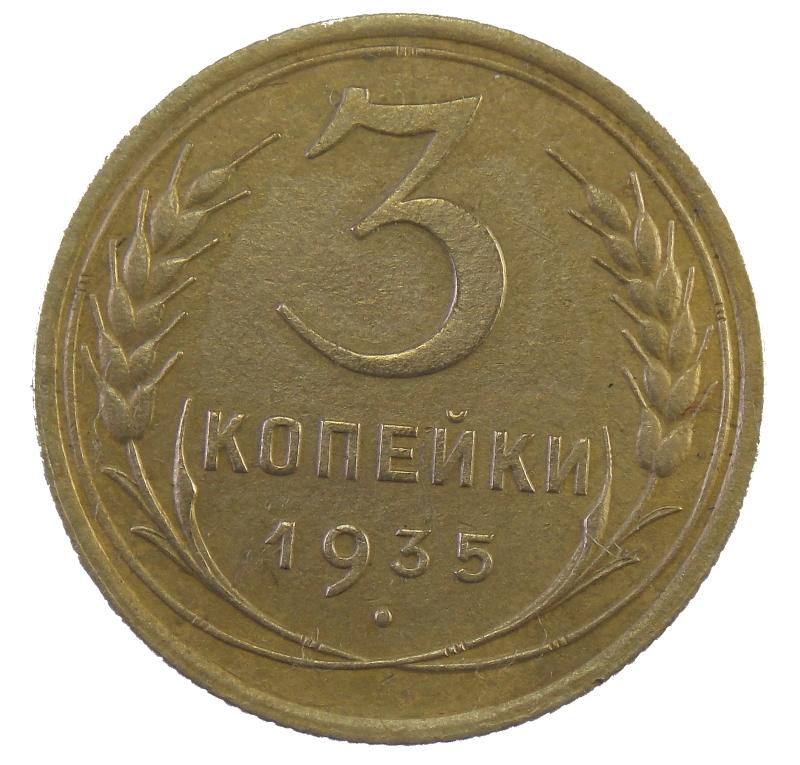 3 копейки 1935 года арт. 30494
