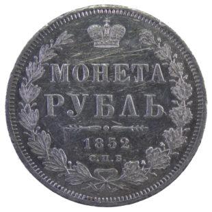 1 рубль 1852 г. СПБ-ПА