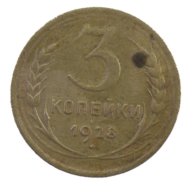 3 копейки 1928 года арт. 30457