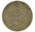 3 копейки 1941 года арт. 30469