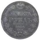 1 рубль 1834 г.