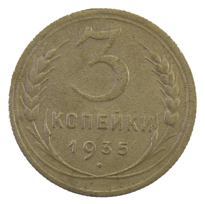 3 копейки 1935 года арт. 30470