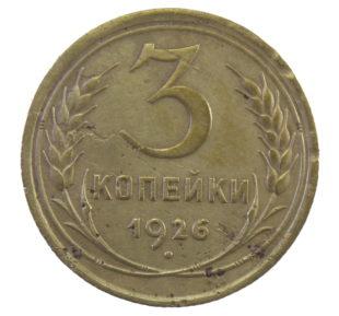 3 копейки 1926 год