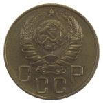 5 копеек 1938 г.