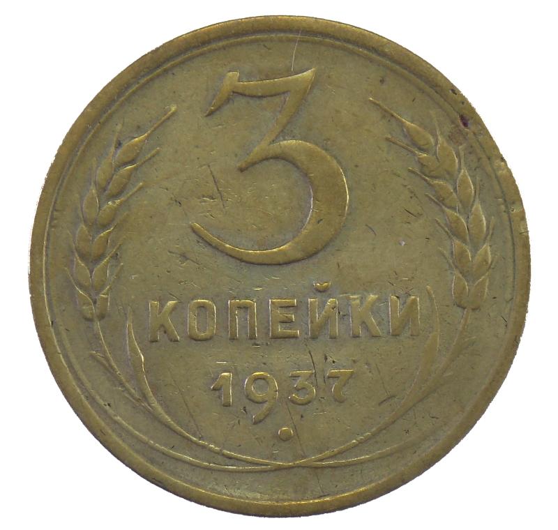 3 копейки 1937 года арт. 30481