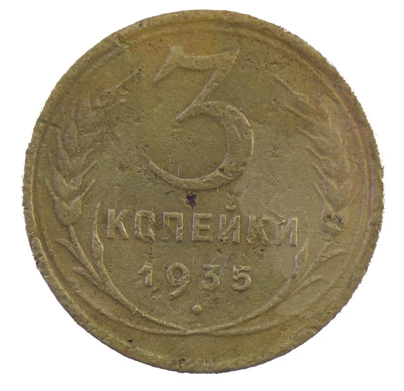 3 копейки 1935 год