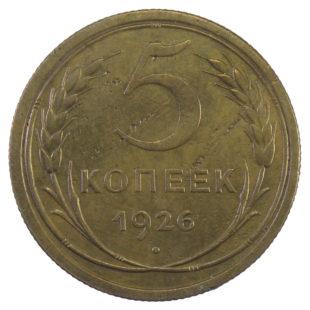 5 копеек 1926 г.