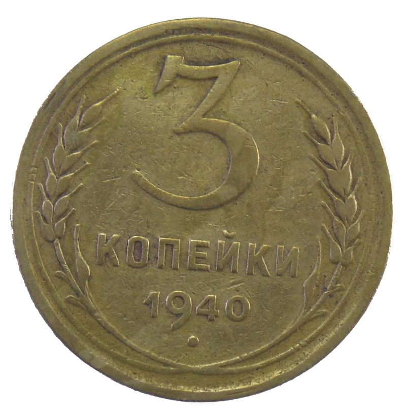 3 копейки 1940 года арт. 30524