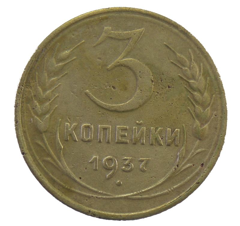 3 копейки 1937 года арт. 30536