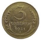 3 копейки 1931 года арт. 30546