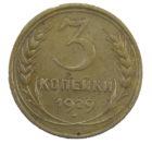 3 копейки 1929 года арт. 30497