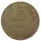 5 копеек 1950 г.