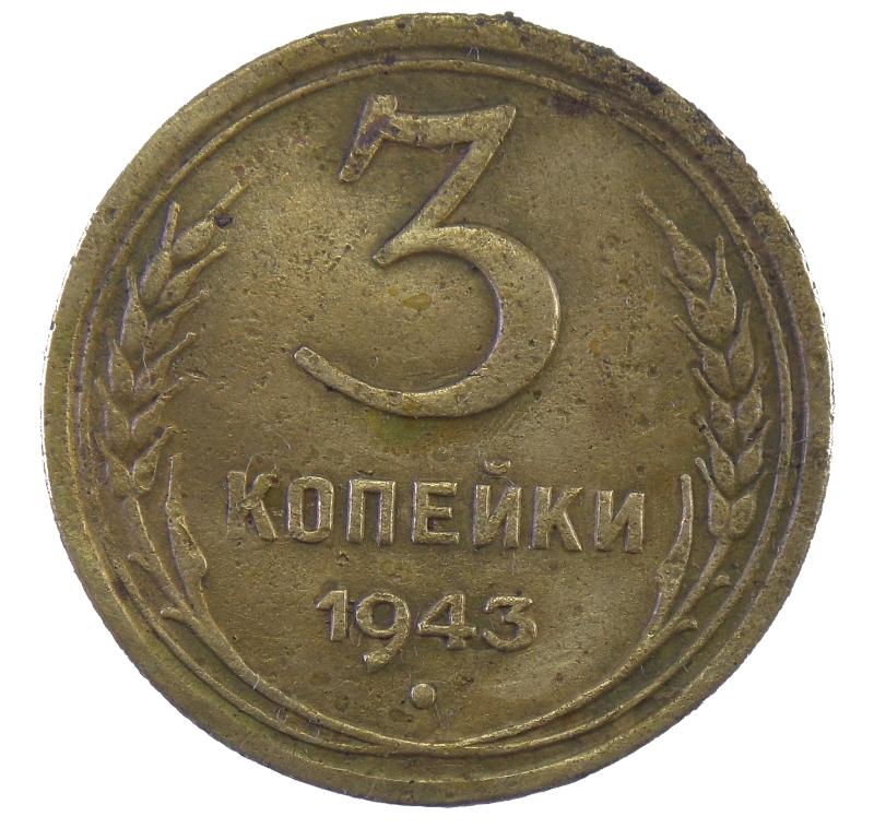 3 копейки 1943 года арт. 30490