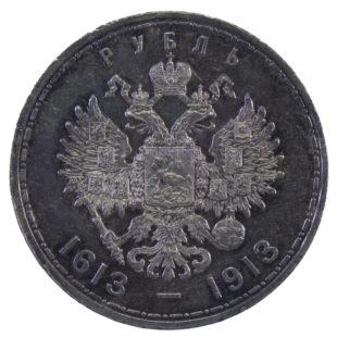 1 рубль 1913 г.В память 300-летия дома Романовых.