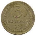3 копейки 1929 года арт. 30498