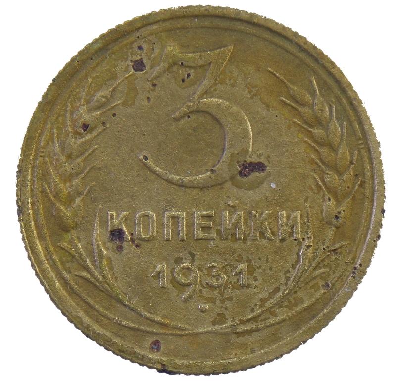 3 копейки 1931 года арт. 30515