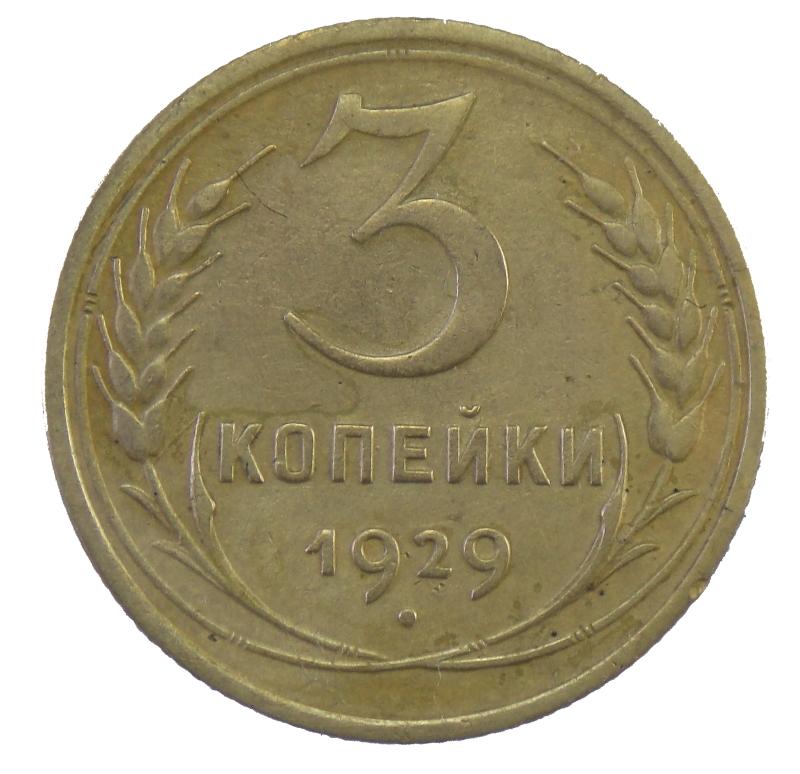 3 копейки 1929 года арт. 30499
