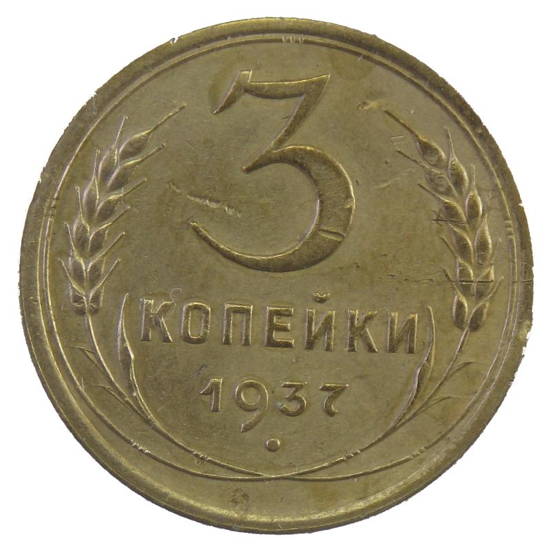 3 копейки 1937 года арт. 30516