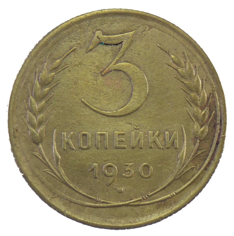3 копейки 1930 года арт. 30526
